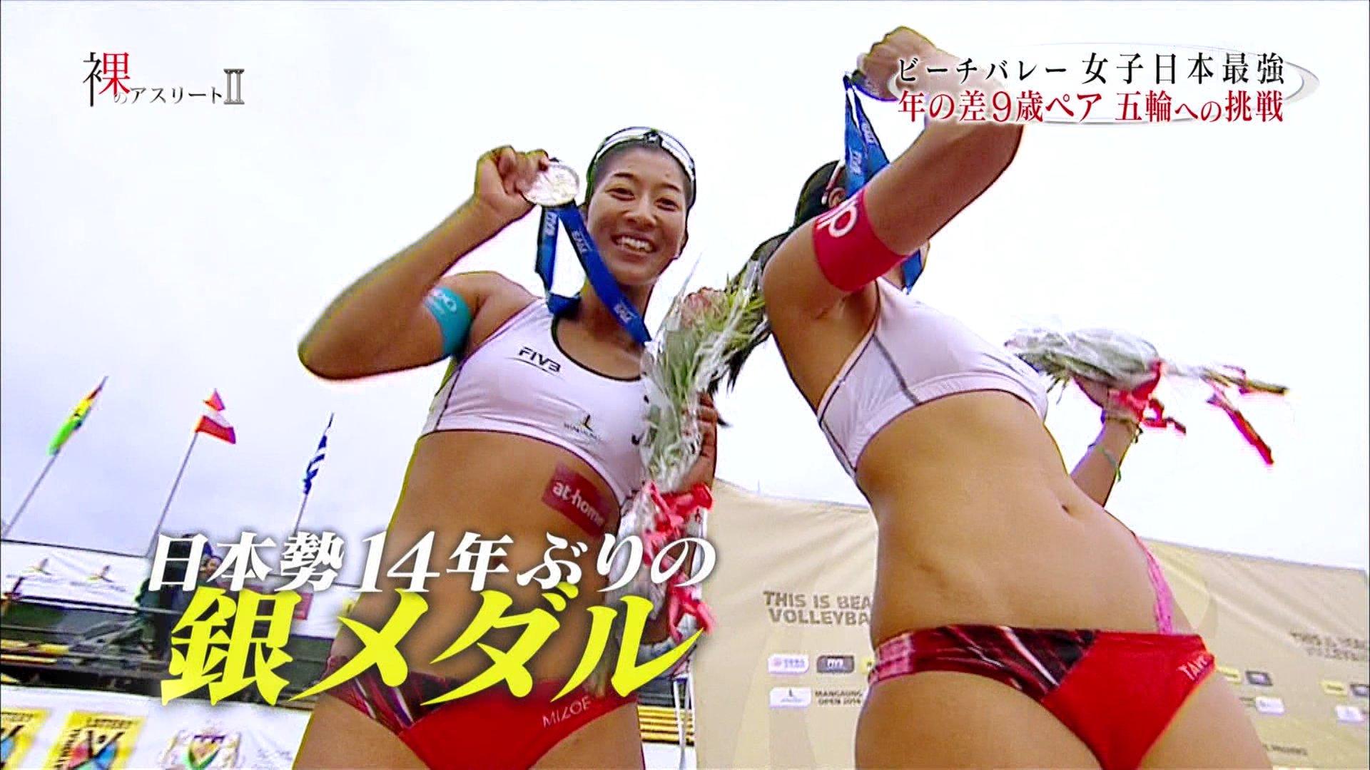 西堀健実 溝江明香 ビーチバレー 0010