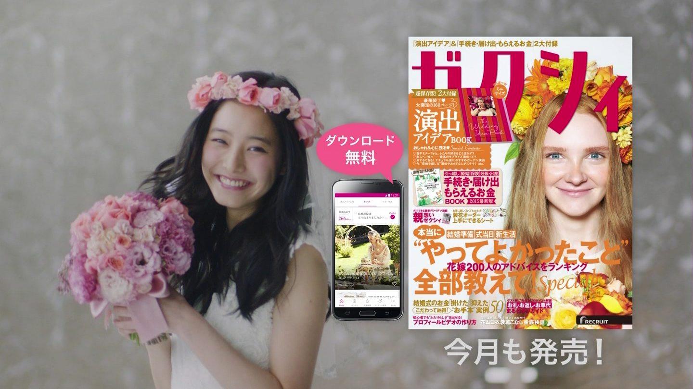 新木優子 ゼクシィ TVCM 0006
