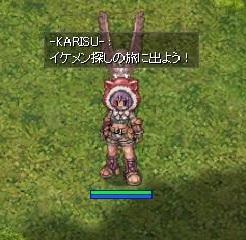 ROイケメン探しの旅01