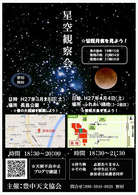星空観察会2015年南部&皆既月食_01_R