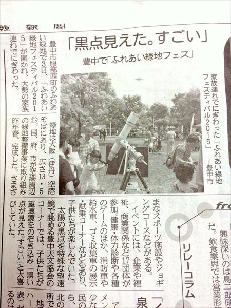 産経新聞_R