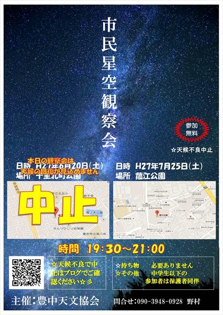 星空観察20150620中止_01_R