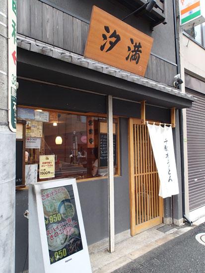sendagi shiosaiex