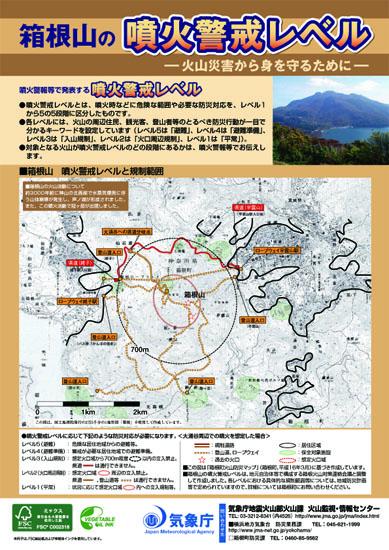 Hakoneyama1.jpg