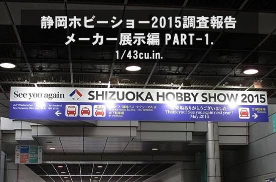 SH2015_001.jpg