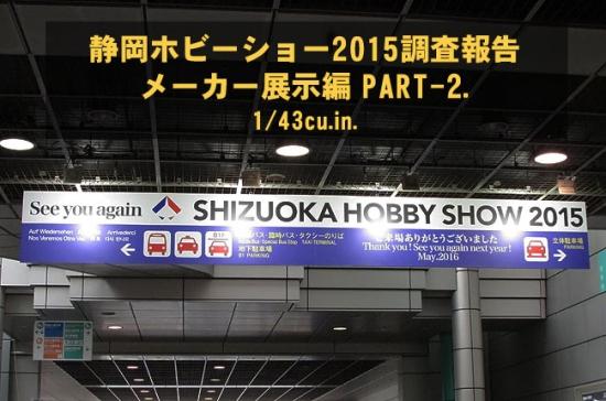 SH2015_020.jpg