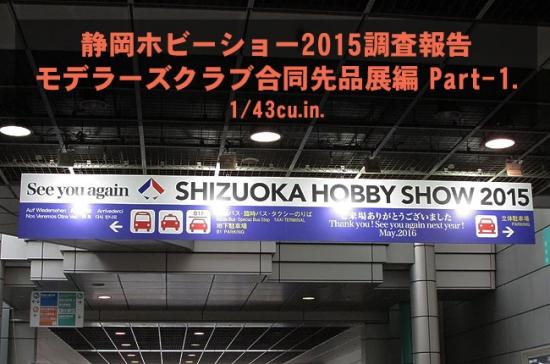 SH2015_030.jpg