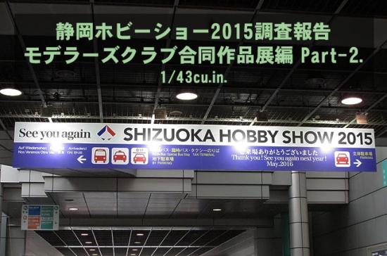 SH2015_042.jpg