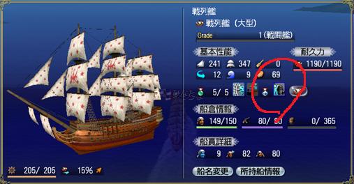 新しいスキル(戦列艦)