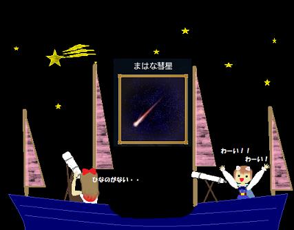 まはな彗星☆