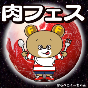 2015-04-24-niku-fes-komazawa-logo.png