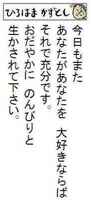 hirohama150210