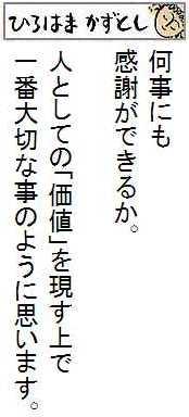 hirohama150215-1