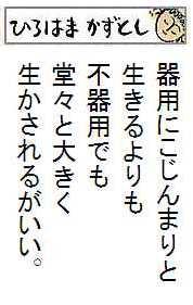 hirohama150314
