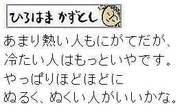 hirohama150404
