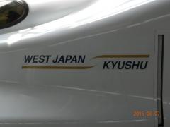 新大阪0607004