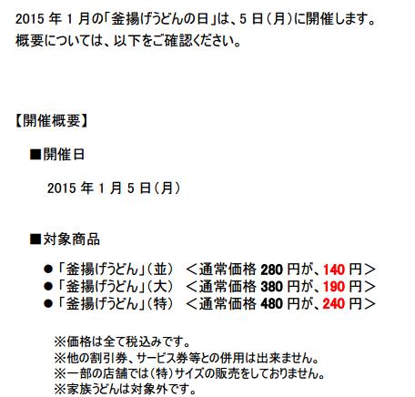 2015-1-5_19-26-44_No-00.png