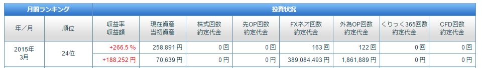 2015-3-22_11-0-38_No-00.png