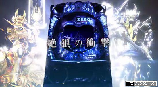 CR絶狼-ZERO-