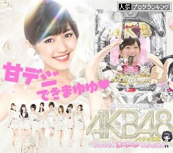 パチンコCR AKB48バラの儀式Sweetまゆゆ