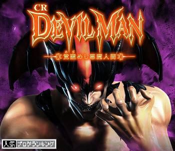 CRデビルマン 覚醒めし悪魔人間