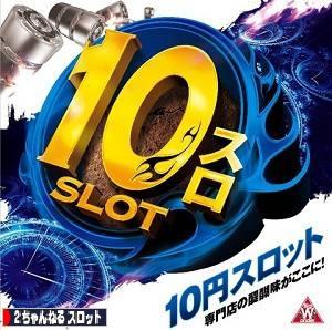 10円スロット