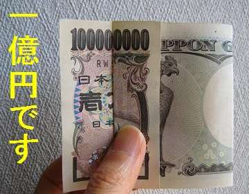 一万円一億円