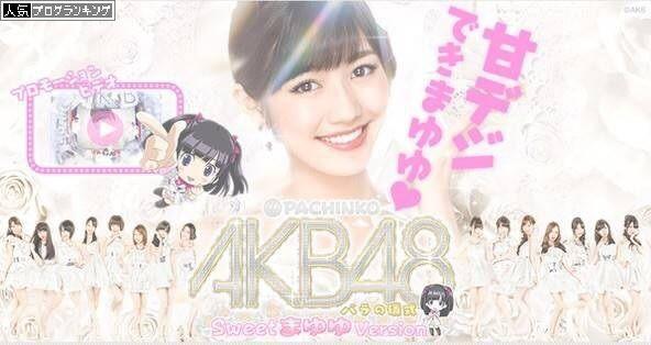 甘デジCR AKB48バラの儀式 Sweetまゆゆ