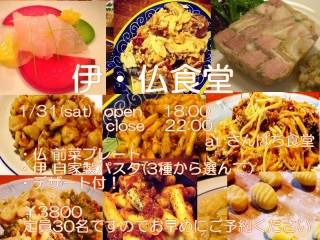 伊・仏食堂2