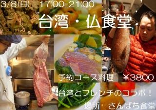台湾・仏食堂1