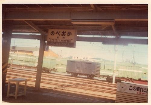 1978nobeoka.jpg
