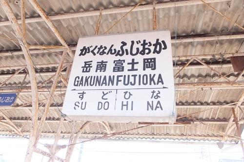 fujioka22.jpg