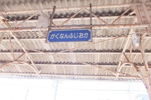 fujioka46.jpg