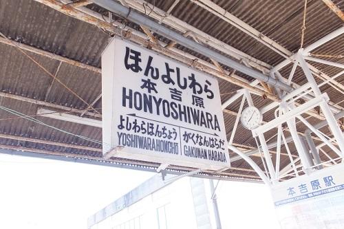 honyosiwara12.jpg