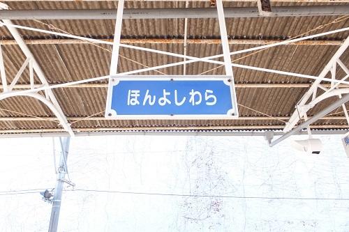 honyosiwara14.jpg