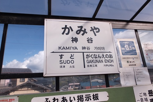 kamiya12.jpg
