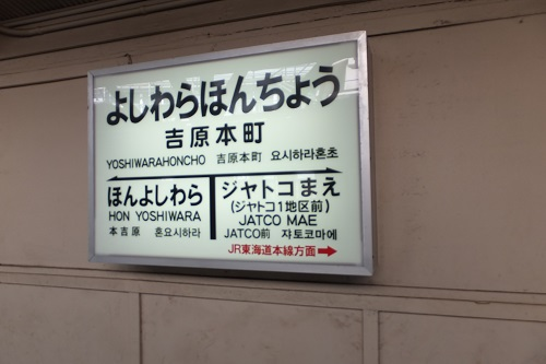 yosiwarahon1.jpg
