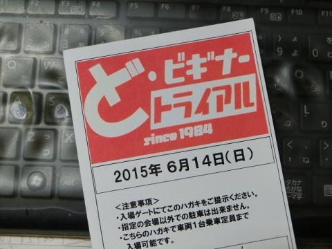 2015061201.jpg