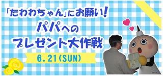 tawawachichi.jpg