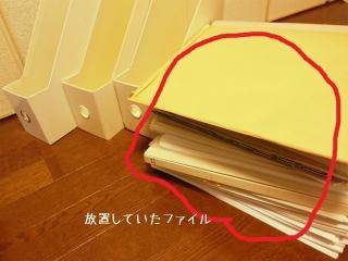 ファイル片付け前