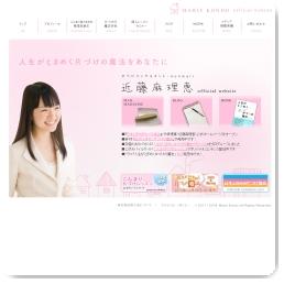 こんまりさん公式サイト