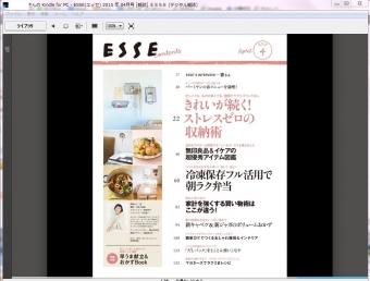 Kindle-esse目次
