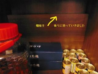 食器棚(中)