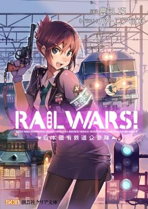RAIL_WARS.jpg