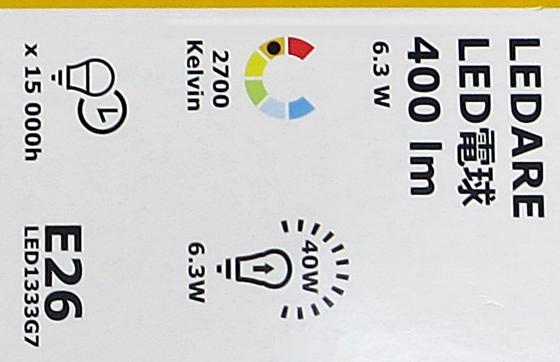 IKEA LED電球パッケージ裏