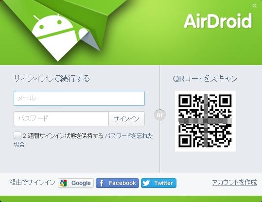 airdoridサインイン