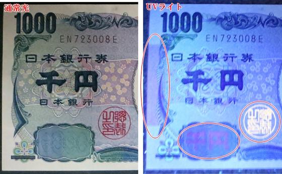 千円札変化