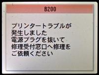MP560 B200(小)