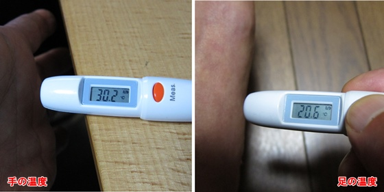 手と足の温度測定
