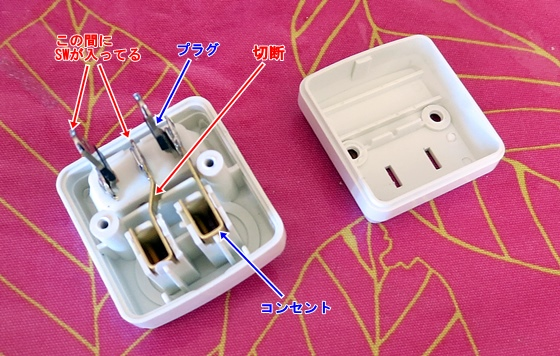節電タップを分解
